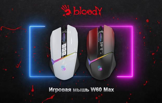 Геймерская мышь A4 Bloody W60 Max