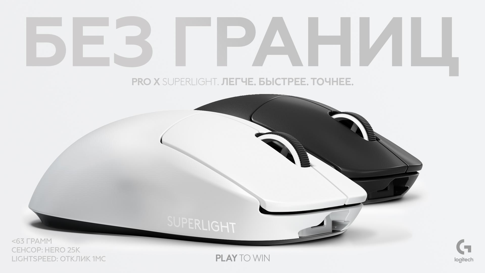 Беспроводная игровая мышь G PRO X Superlight от Logitech
