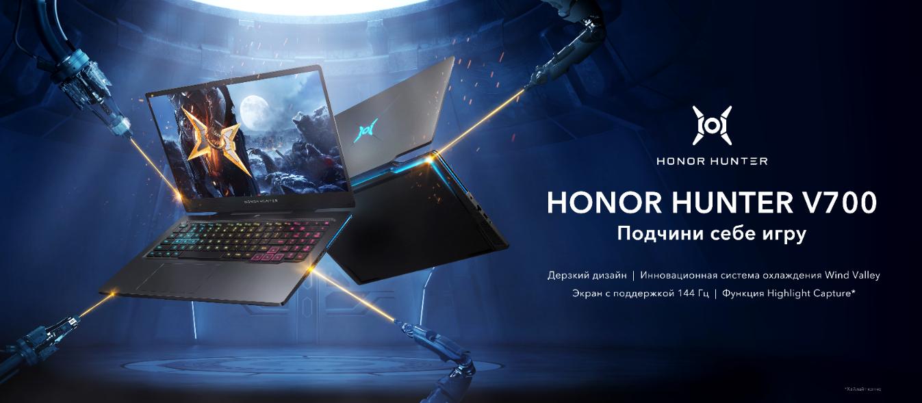 Старт продаж игрового ноутбука HONOR HUNTER V700