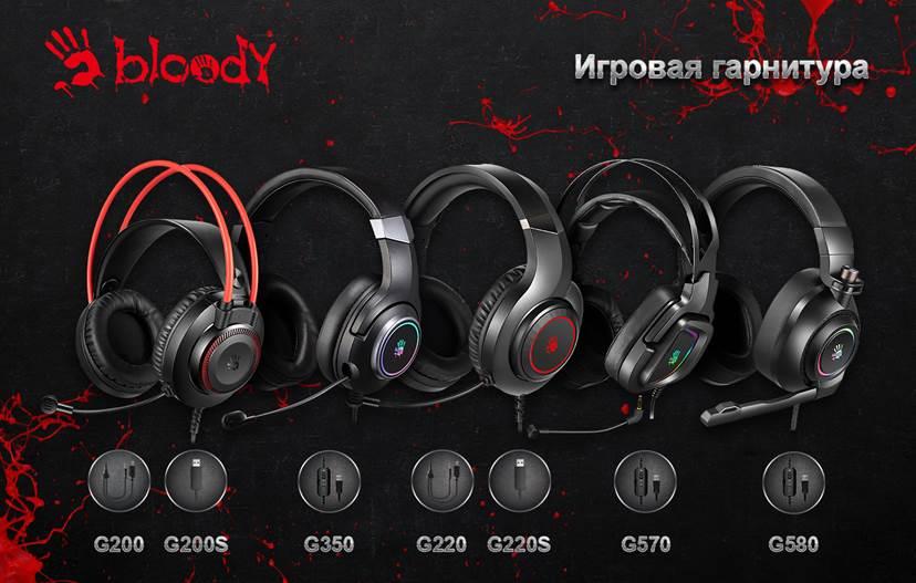 Новые модели игровых гарнитур Bloody