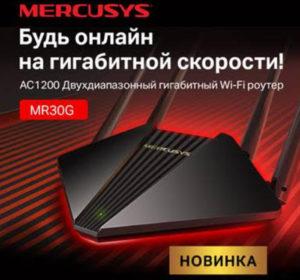 Mercusys(R) начинает продажи MR30G – нового двухдиапазонного гигабитного роутера из базового сегмента
