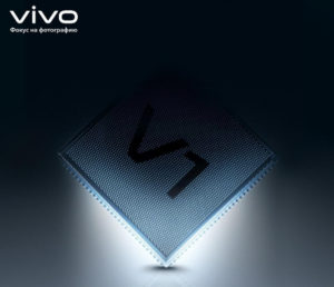 vivo представляет V1 – собственный процессор обработки изображения