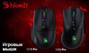 Манипуляторы Bloody W70 Pro и Bloody W90 Pro для самых увлеченных геймеров