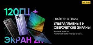 realme запускает свой первый ноутбук realme book и новый смартфон популярной серии 8i